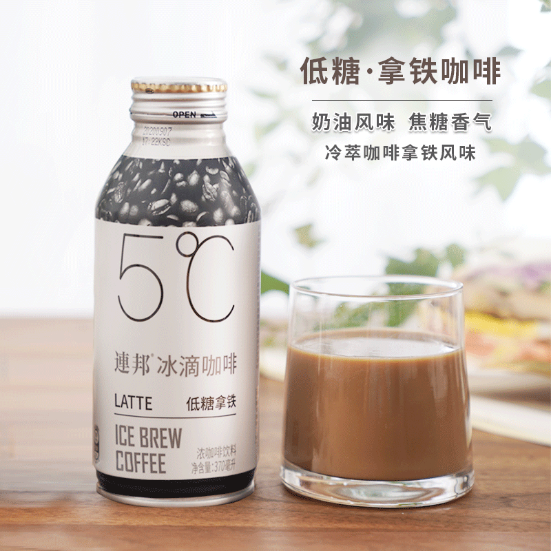 Lianbang ice drop coffee 370ml * 12 bottles full box silky cold extract coffee liquid low sugar latte coffee drink ready to drink