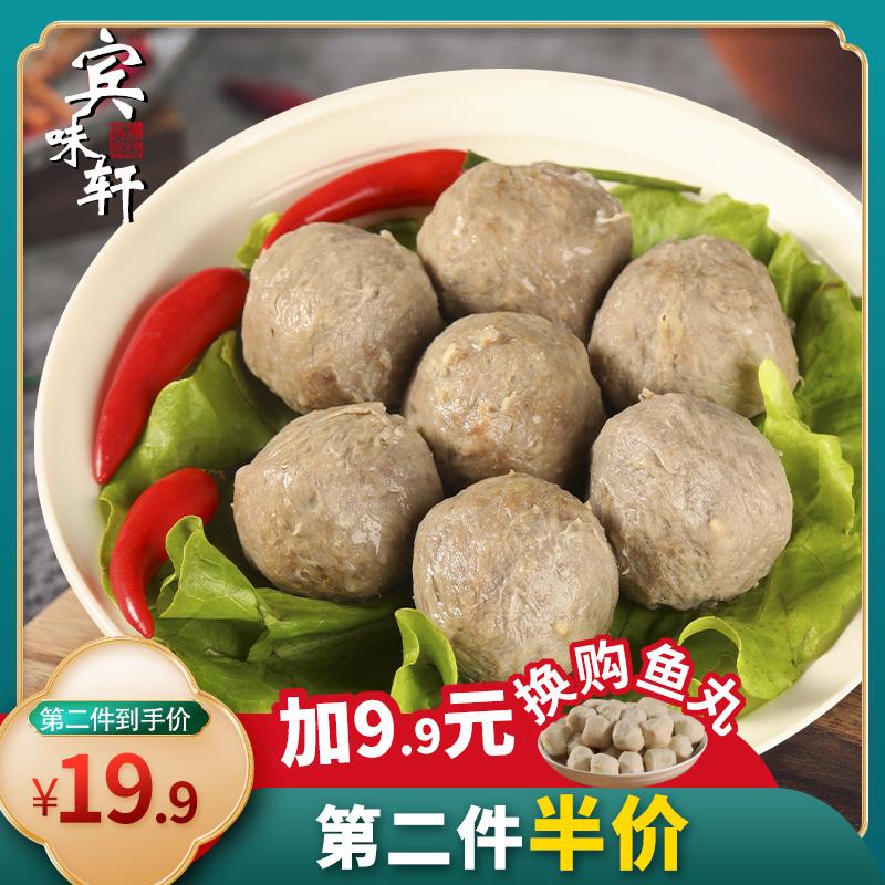 宾味轩正宗潮汕牛肉丸手打牛筋丸子潮州特产火锅食材关东煮组合装