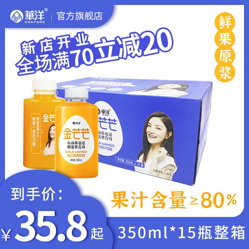 华洋芒果汁复合果肉饮料350ml*15瓶整箱小瓶装果汁饮品金芒芒特价
