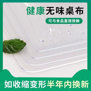 透明软塑料玻璃pvc防水茶几餐桌布