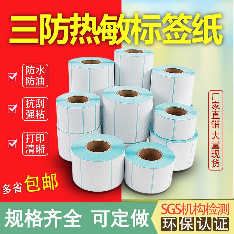 三防热敏标签纸60X40X30*20 70*50 80 90不干胶贴纸条码打印机100x100X150快递物流E邮宝空白价格定做彩色120