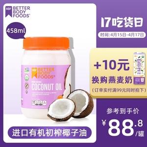 进口有机冷压榨椰子油护发发油护肤身体油冷压初榨椰油烘焙食用油