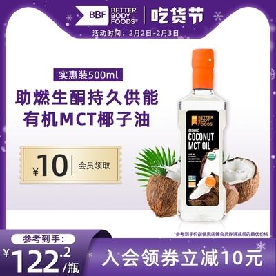 进口有机MCT椰子油食用油防弹咖啡COCONUT OIL生酮食品控糖阻脂