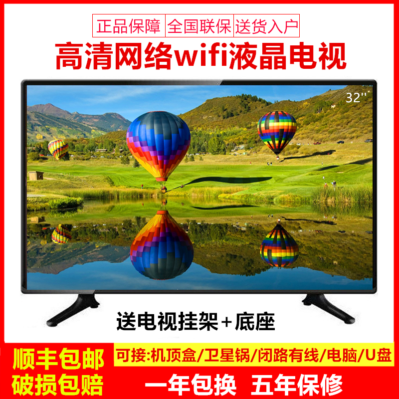 30彩电28语音2422寸21寸液晶电视机WiFi32全新创维视云高清网络