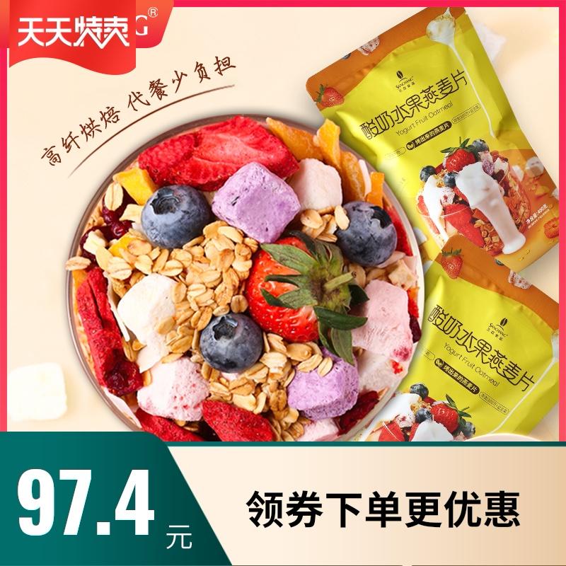三昌酸奶水果燕麦片果粒坚果速食早餐冲饮即食代餐营养饱腹400g