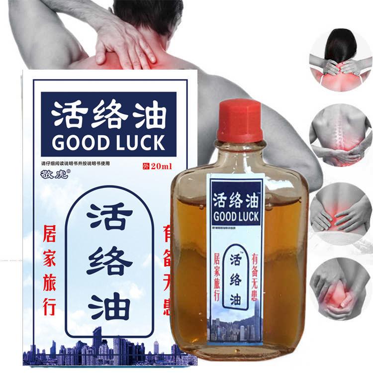 活络油舒筋跌打损伤扭伤颈椎腰椎劳损祛风散瘀老姜油