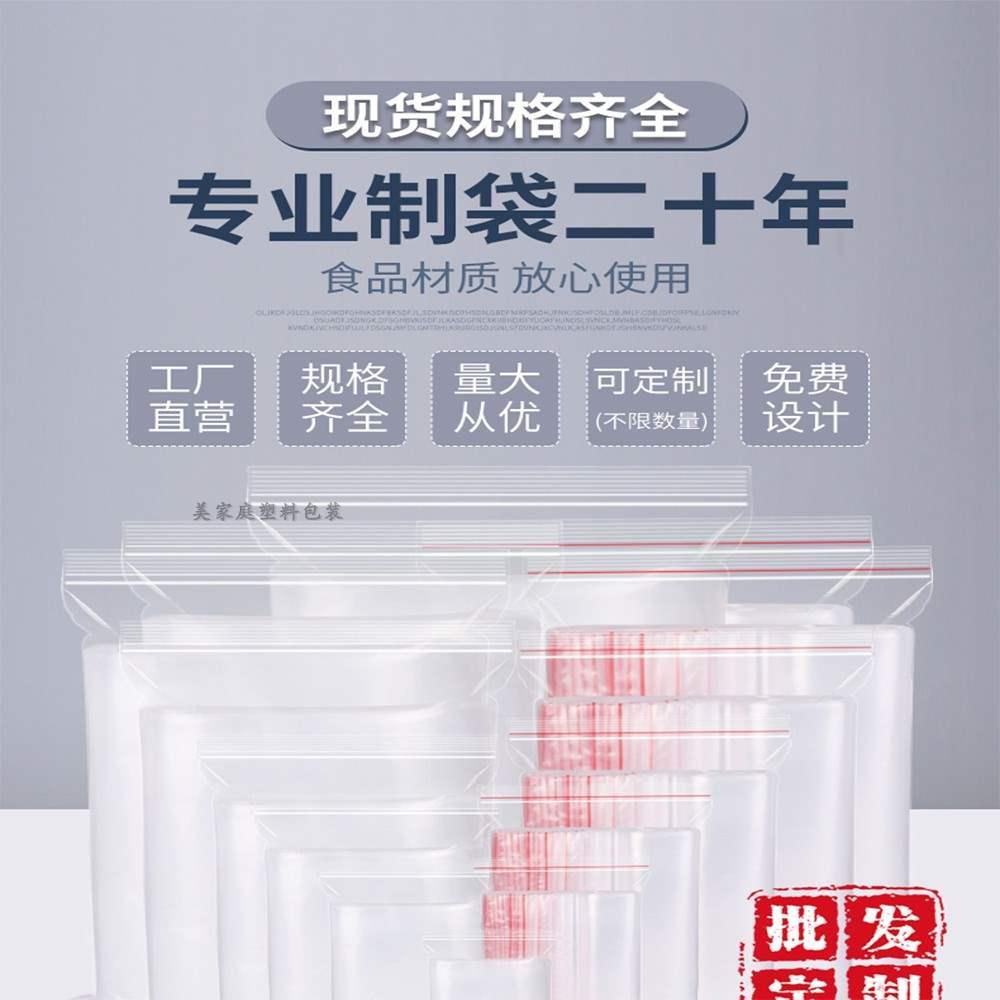 Self sealing bag transparent small sealed bag jewelry bag dried fruit tea sample bag pill hand string bag