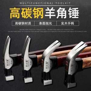 钢钉锤头高强度起钉创意羊角锤多功能木工垂子小号坚硬坚固。墙钉