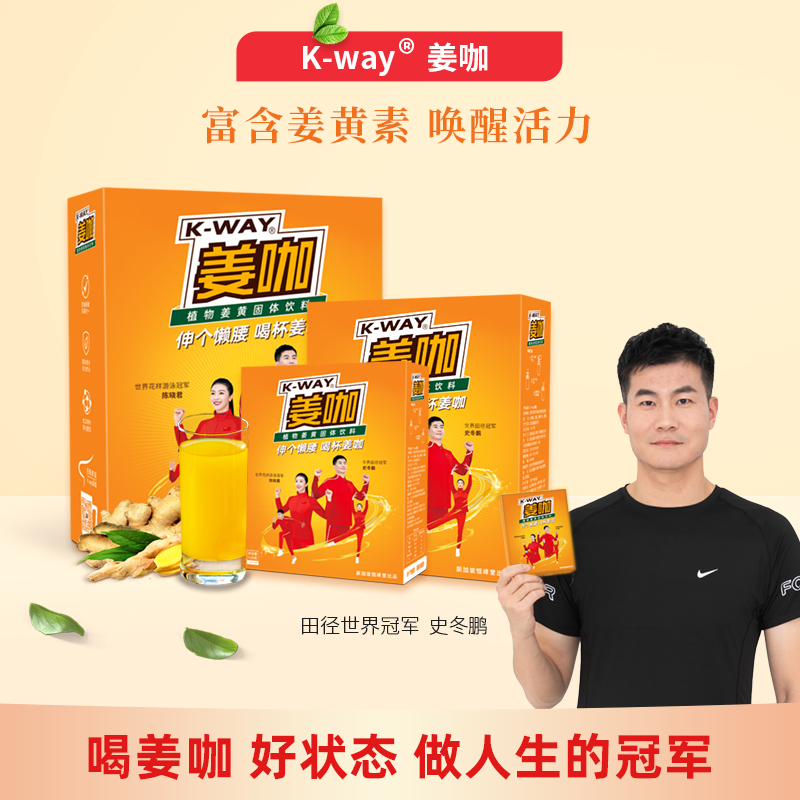 K-way ginger, coffee and turmeric plant solid beverage powder instant food 12g * 30 pieces