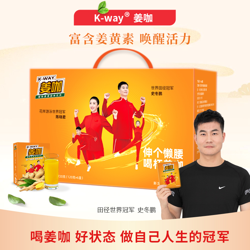 K-way ginger, coffee, plant, turmeric solid beverage, instant drink powder, instant food, air gift box, 720g