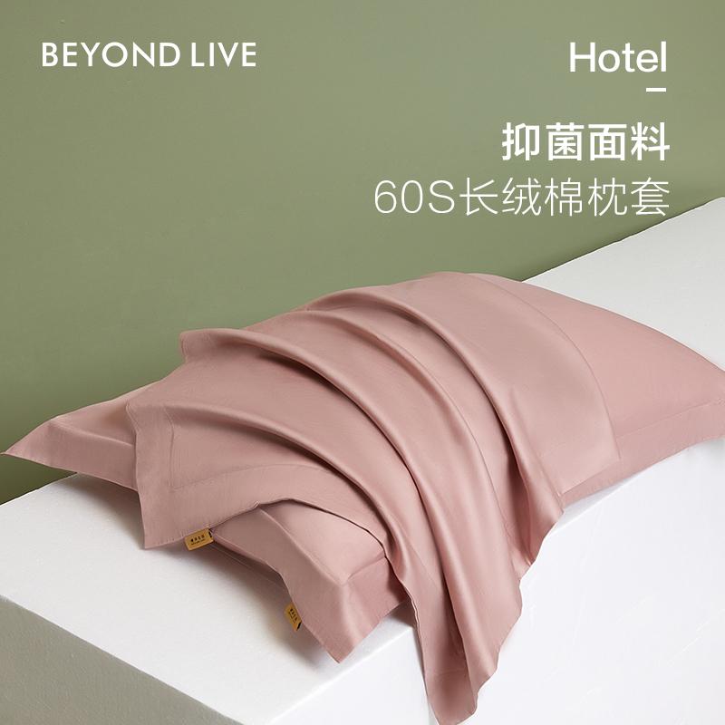 博洋生活枕套一对装纯色60支长绒棉纯棉夏季全棉简约枕头套家用