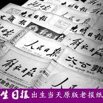 原版老旧报人民日报创意生日礼物送男女友朋友生日报纸出生当天