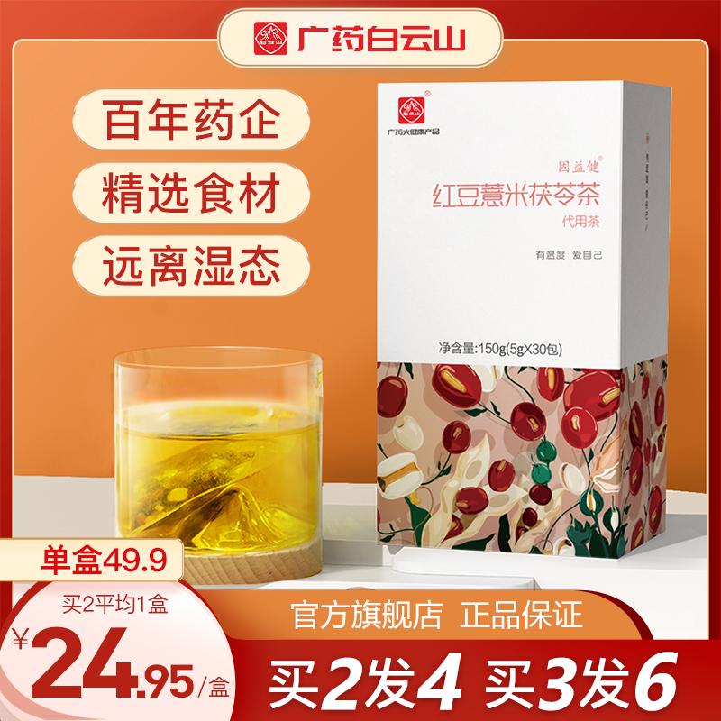白云山红豆薏米茶祛湿茯苓薏仁赤小豆苦荞芡实官方旗舰店正品养生