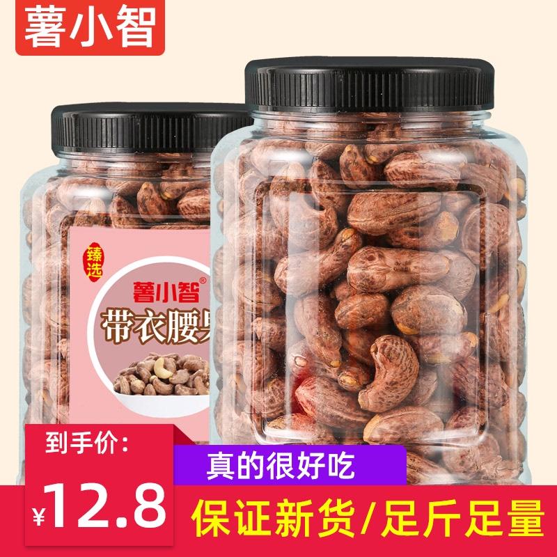 紫皮腰果盐焗500g罐装新鲜原味带皮大颗粒炭烧腰果仁孕妇零食干货