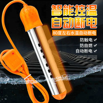Upgrade hot safety water boil rod electric rod high power heating pipe boiling water bath automatic power off heat pipe
