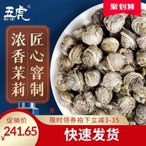 新茶横县茉莉花茶茉莉龙珠特级高山绿茶浓香型茶叶罐装2020五虎