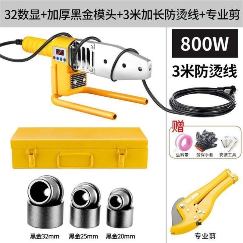 接水管工具pvc管热熔器连接热溶焊接器热熔机家用工业热焊接水