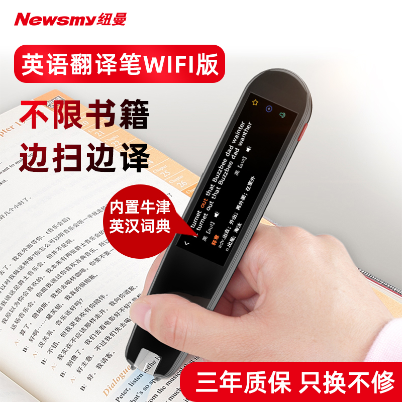 纽曼N3Pro英语扫描翻译笔电子词典WIFI联网智能触屏官方正品儿童小学生生初中高中生教育扫读笔学习机点读机