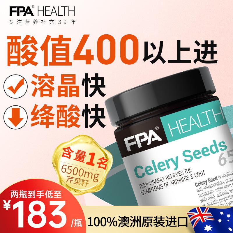 fpa澳药健康芹菜籽西芹籽精华胶囊