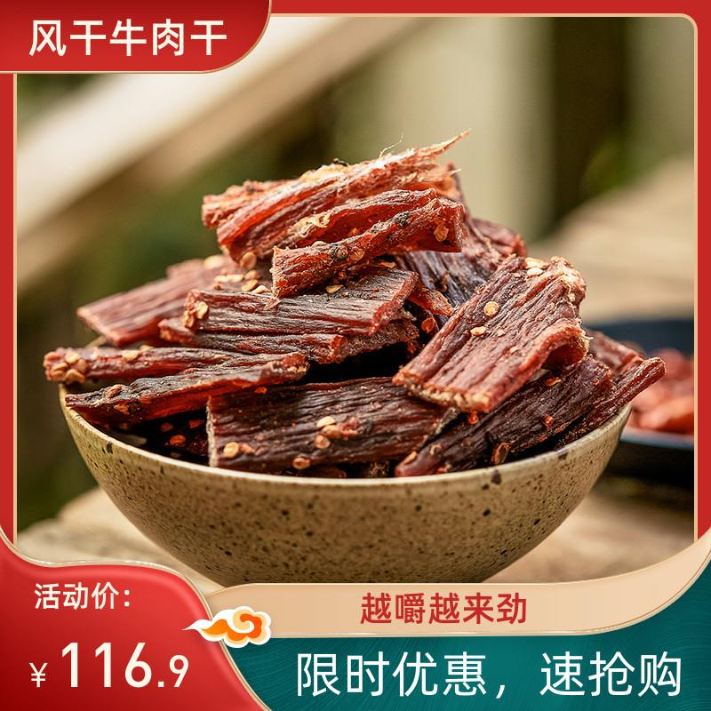 正宗牛肉干西藏特产休闲香辣牛肉干
