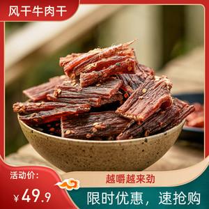 领【35元券】购买维苑丰正宗牛肉干休闲香辣牛肉干