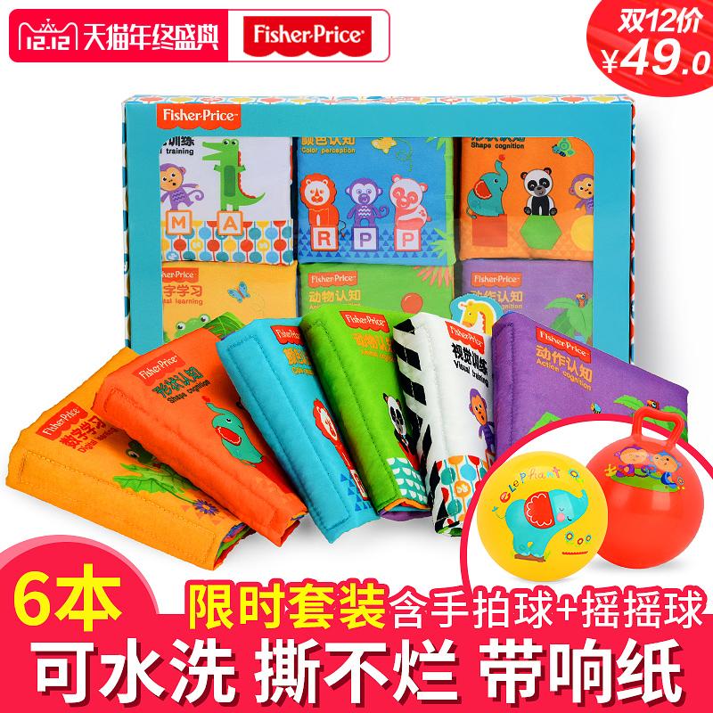 费雪撕不烂立体小布书0-1-3岁儿童宝宝婴儿早教益智玩具0-3-6个月