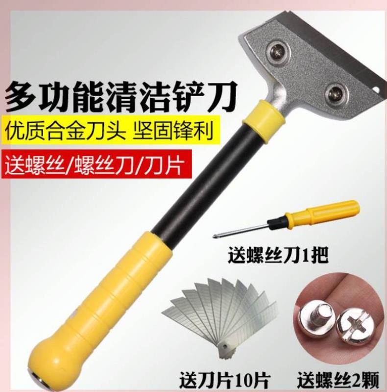 铲刀手工刮清洁工铲子家政玻璃刀片