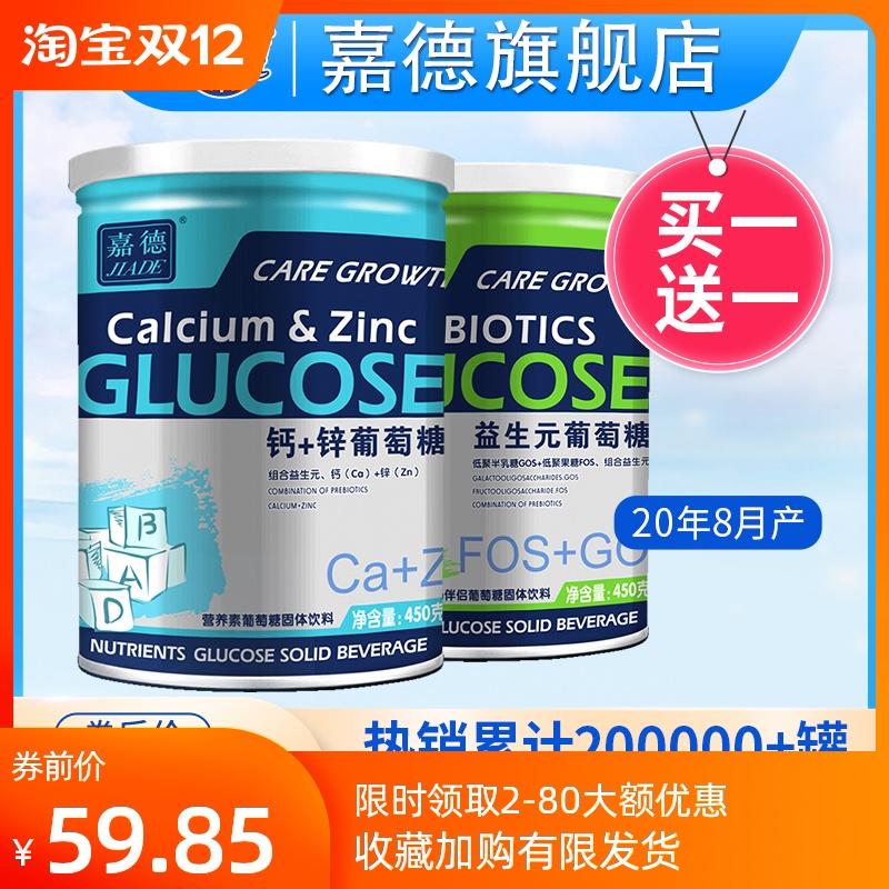 【买1送1】嘉德葡萄糖粉婴儿青少年成人健身钙铁锌葡萄糖450g*2罐