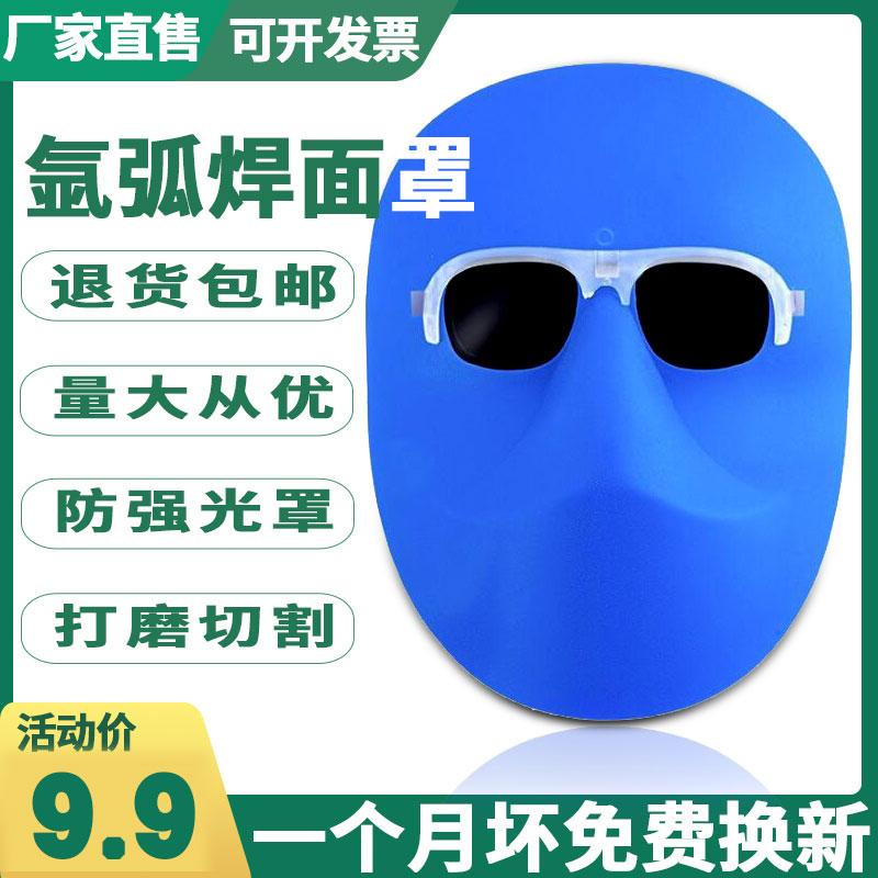 电焊面罩脸部防护简易氩弧焊头戴式轻便全脸烤脸防护面具火花飞溅