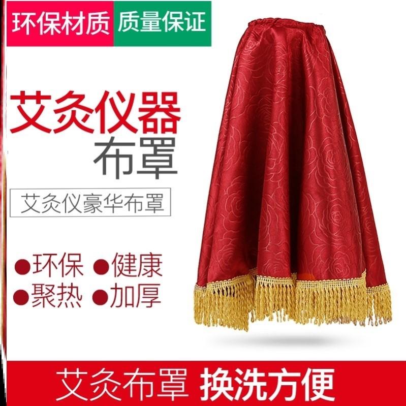 能量散布罩封布新款艾灸灯温防烟裙换洗盖子边宿舍灸效热敷聚隔热