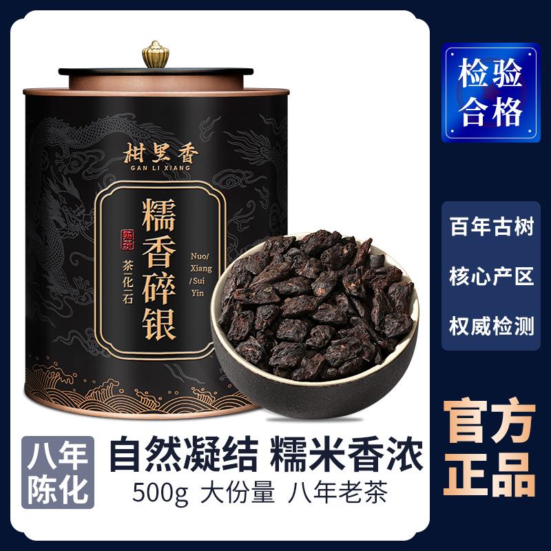 克罐装500柑里香云南普洱茶碎银子熟茶糯米香老茶头特级茶化石