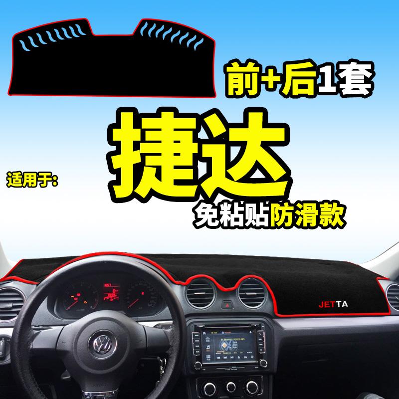 大众新老捷达王VS5伙伴VA3春天内饰改装配件中控仪表台防晒避光垫