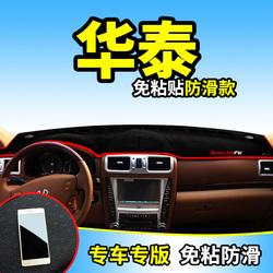 华泰经典圣达菲7特拉卡2.0宝利格改装饰汽车配件仪表台防晒避光垫
