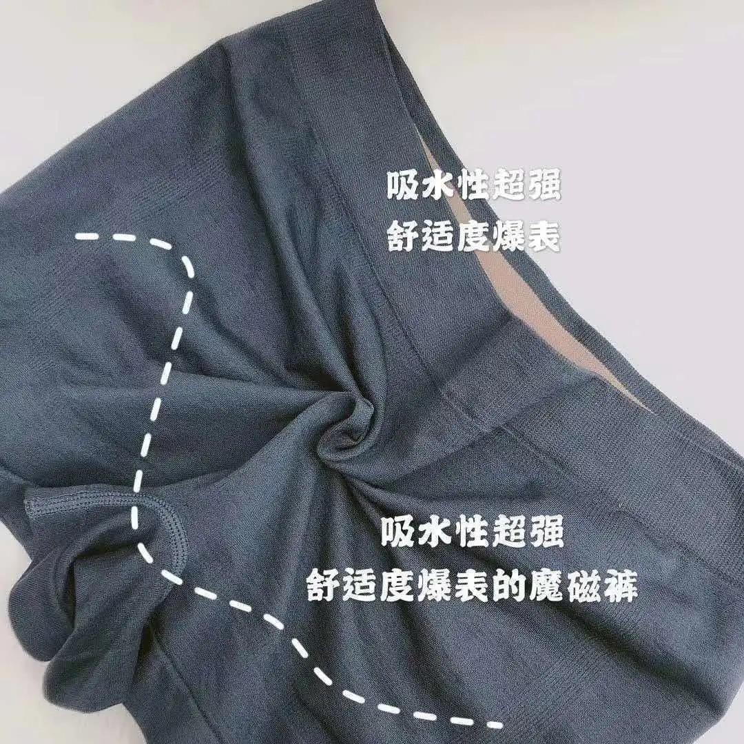 裤吸湿男士短裤码内裤高端磁男士四角裤无缝平角大yz22透气裤衩魔