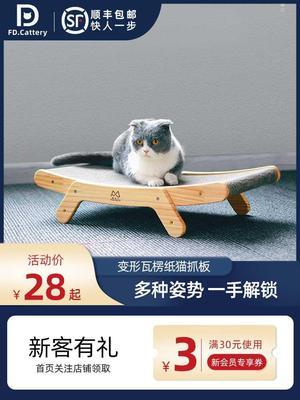 玩具爪器抓板梵都猫咪宠舍瓦楞都宠实木瓦楞纸板磨舍猫纸板磨爪立