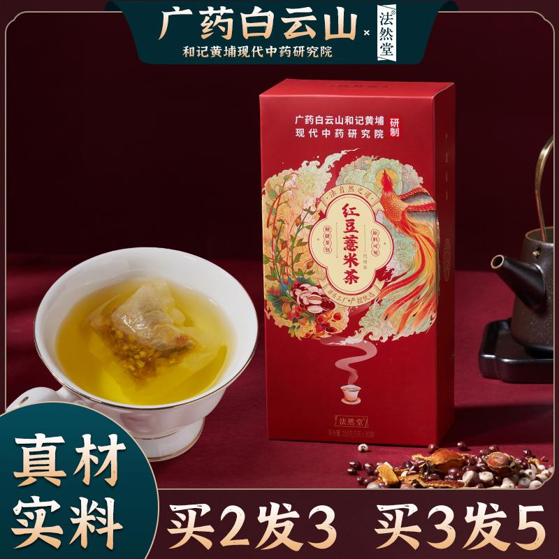 广州白云山红豆薏米祛湿茶芡实赤小豆大麦茶去湿气薏仁茶茶包正品