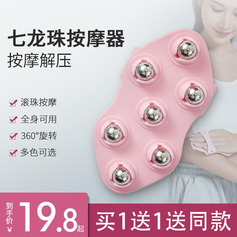 七珠按摩器滚珠龙珠全身经络疏通刷瘦肚子神器揉腹仪腹部滚轮仪器