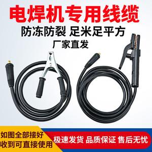 五金/工具-机电五金-焊接设备-其他电焊/切割设备