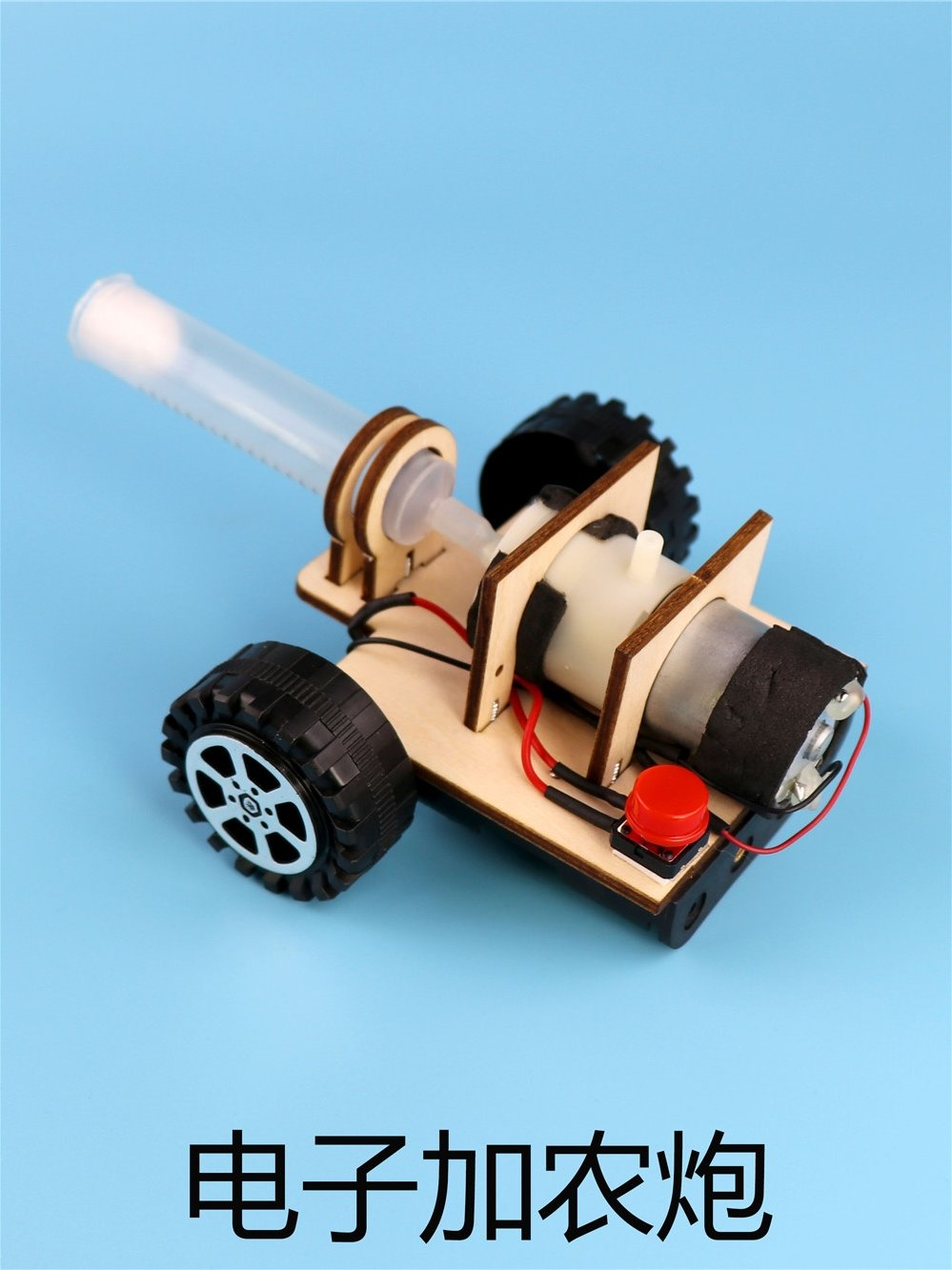 . Electronic cannon DIY homemade technology small handmade gun Science Experiment Toy pneumatic launcher ste