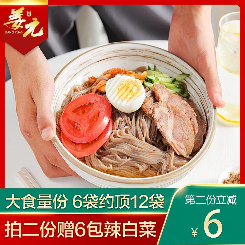 姜元荞麦冷面东北大冷面酸甜大食袋速食食品真空延吉正宗朝鲜冷面