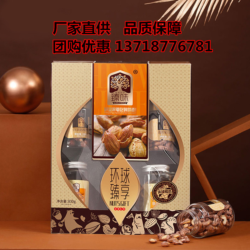Zhenwei global Zhenxiang imported nut gift box with 830g dried fruit and dried fruit combination