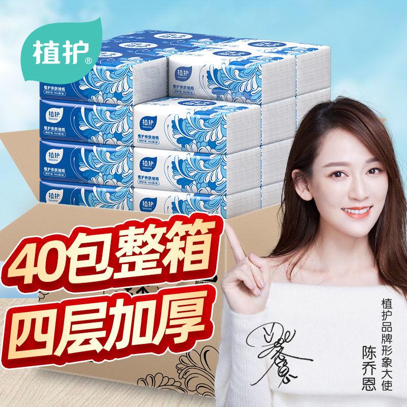 40包/24包4层原木纸巾抽纸整箱餐巾纸家用面巾卫生纸