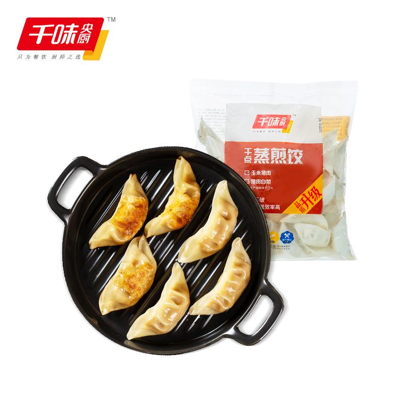 千味央厨蒸煎饺1000克饺子韩式泡菜蒸饺韩国水饺速冻煎饺速食早餐