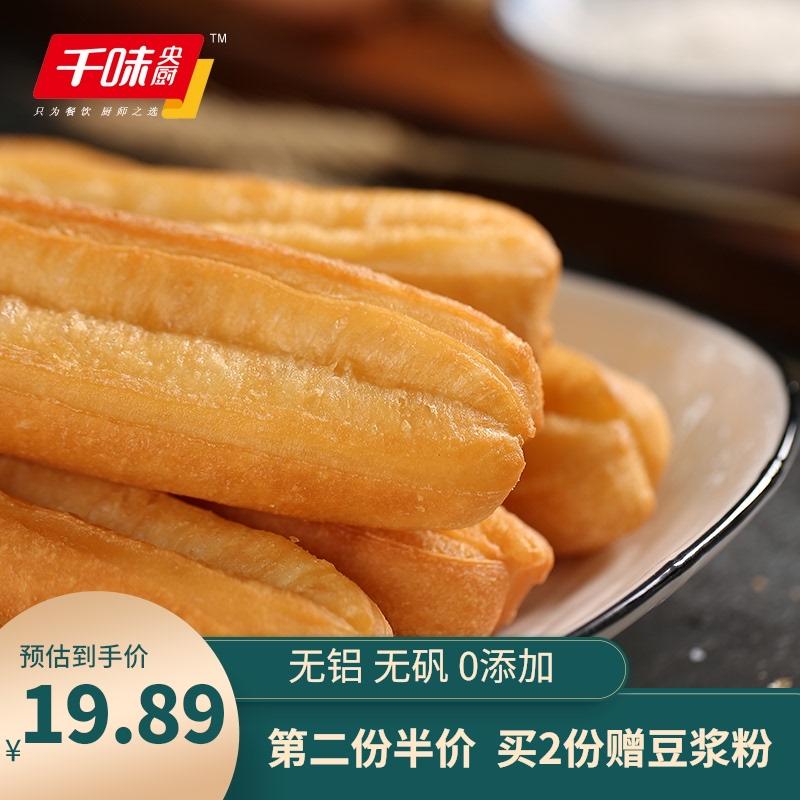 千味央厨1.2Kg大油条香脆小油条早餐半成品家用安心速冻火锅食品