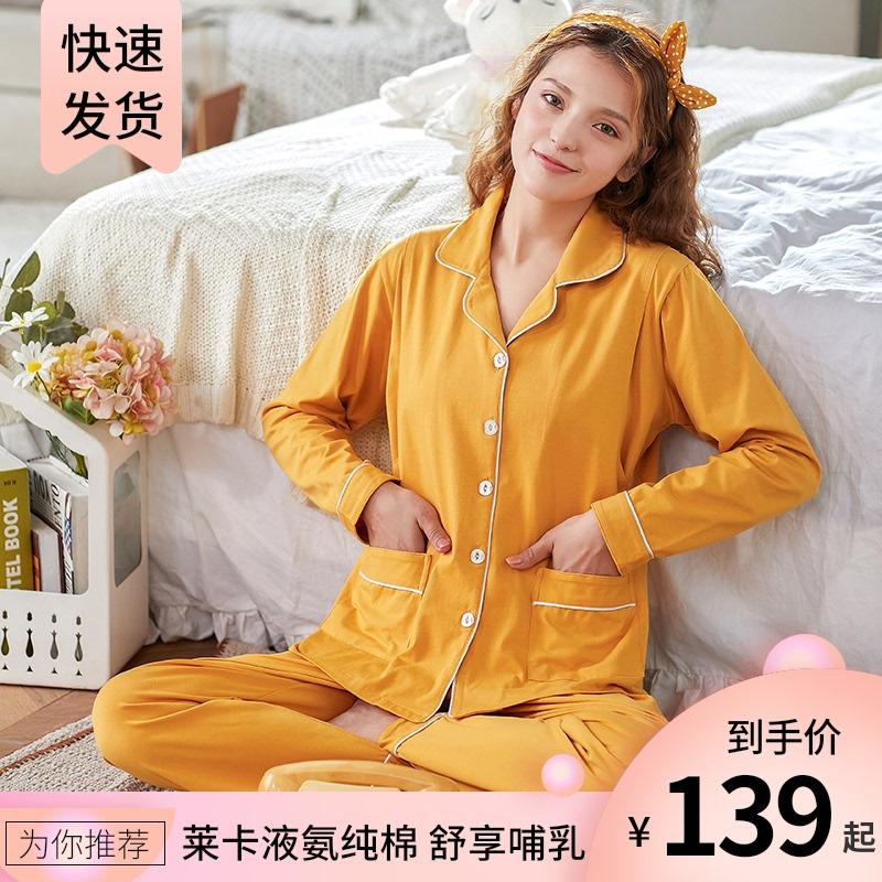孕多宝月子服春秋产后纯棉喂奶睡衣评价好不好