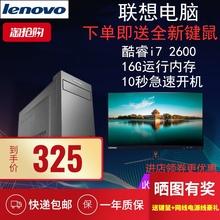 联想台式电脑整机非全新二手家用办公酷睿i3i5i7主机独显32寸屏幕