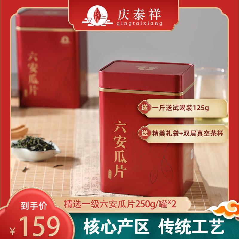 六安瓜片2020年新茶浓香型散装绿茶雨前春茶罐装5-六安瓜片(庆泰祥旗舰店仅售159元)