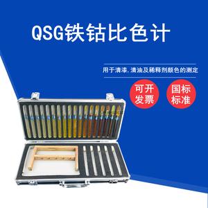 领【20元券】购买可开票qsg铁钴颜色测定比色计