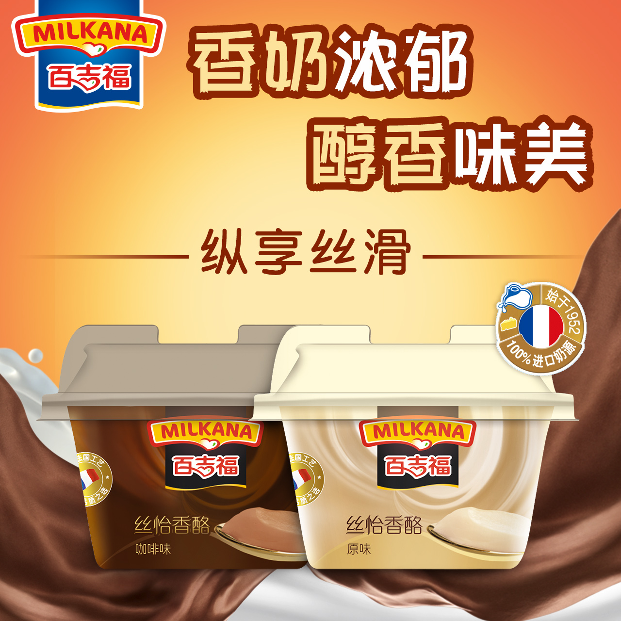 百吉福丝怡香酪奶酪休闲零食营养健康食品办公室甜品即食乳酪56g