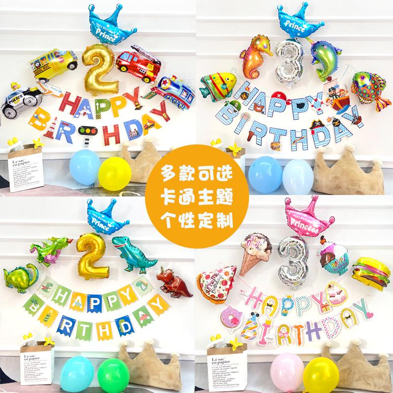 9.9元包邮宝宝周岁生日快乐派对装饰用品气球套餐场景布置背景墙
